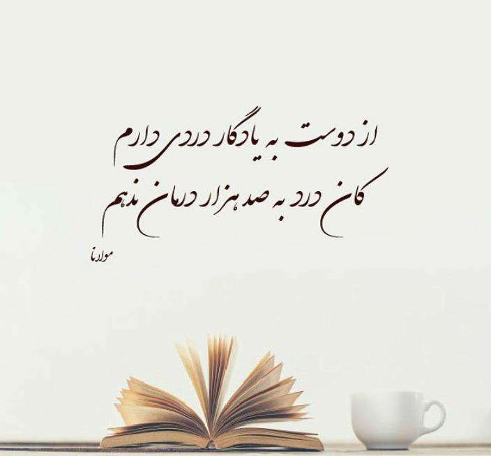 عکس پروفایل شعر دار با معنی عکس نوشته با شعرهای زیبای عاشقانه و جدایی Persian Poem Calligraphy Farsi Poem Rumi Poem