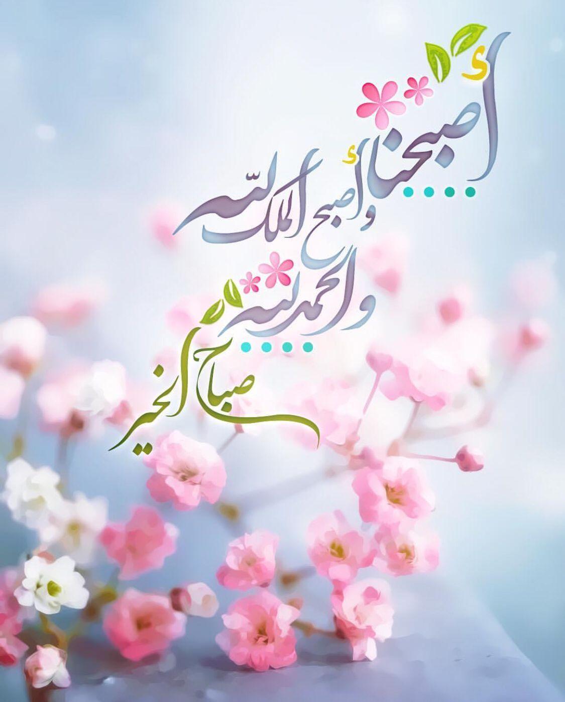 صباح الخير والبركة الخير صباح والبركة Morning Greeting Beautiful Morning Messages Islamic Images