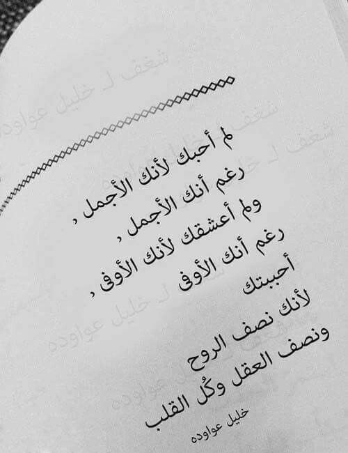 Pin By I On Romance مشاعر رومانسيه Calligraphy Quotes Love Sweet Love Quotes Funny Arabic Quotes