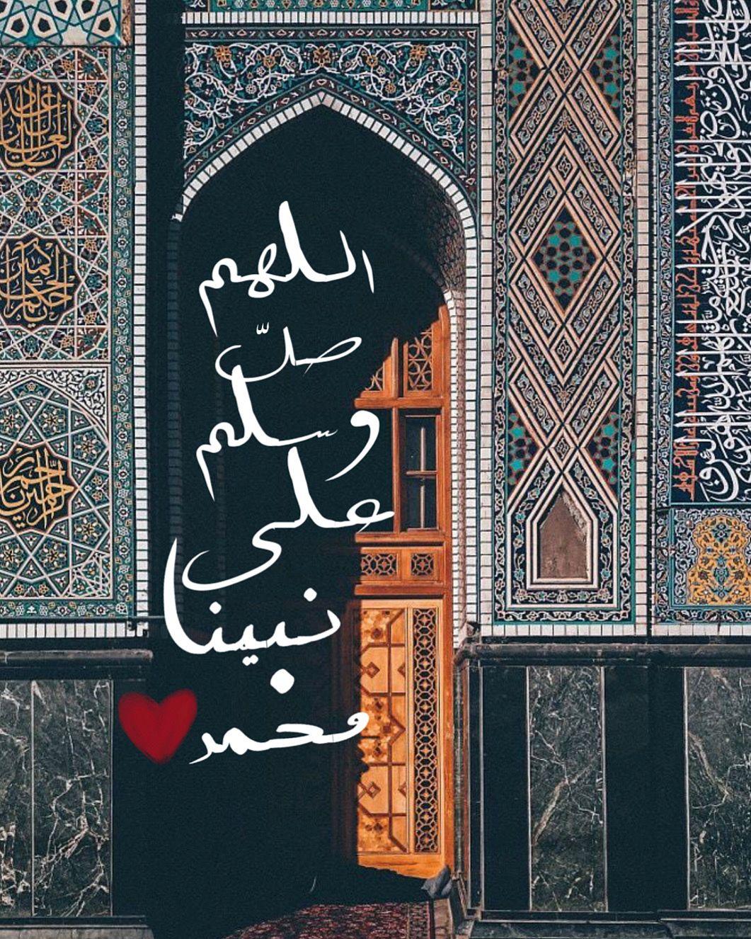 اللهم صل وسلم على نبينا محمد Islamic Calligraphy Holy Quran Art