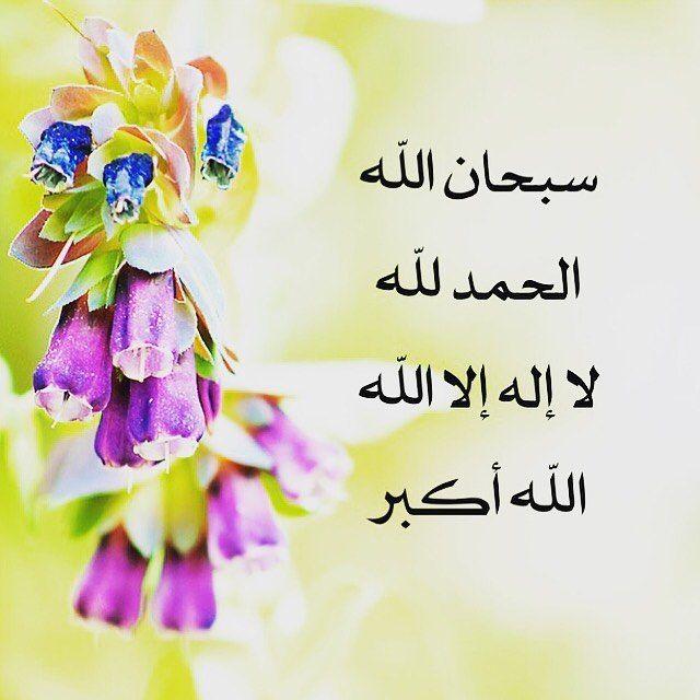 سبحان الله والحمد لله ولا إله إلا الله والله أكبر Islamic Pictures Islam Prayers