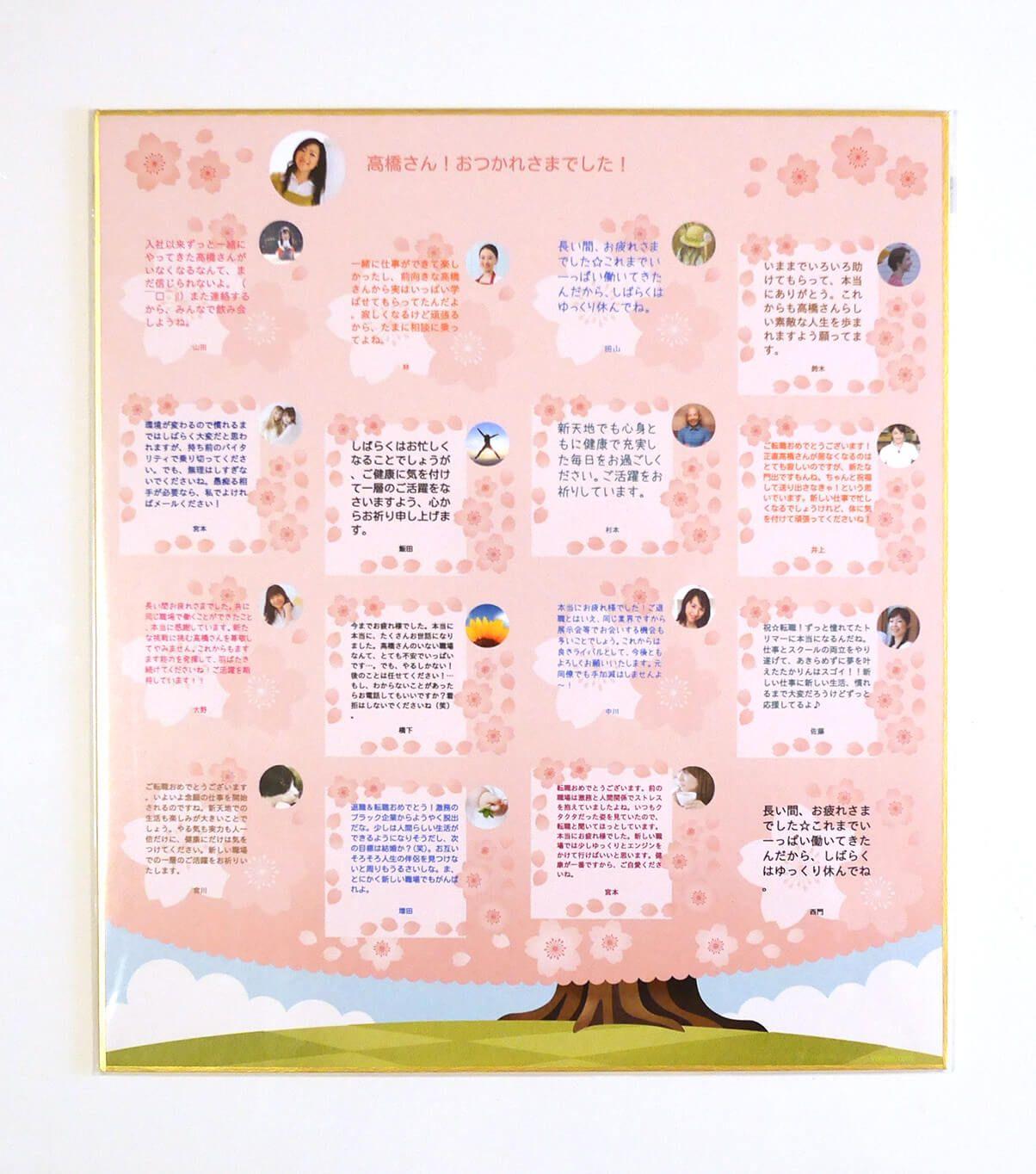 桜舞う季節 送別卒業引退の寄せ書き色紙デザイン オンライン