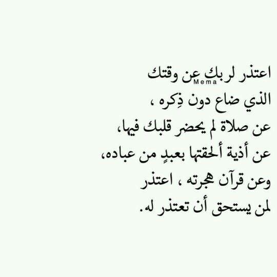 استغفرالله Quran Quotes Love Talking Quotes Funny Arabic Quotes