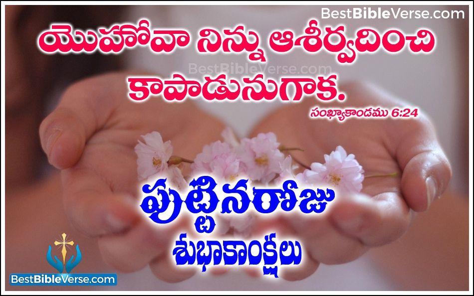 Happy Birthday Bible Quotes Elegant Telugu Birthday Greetings With