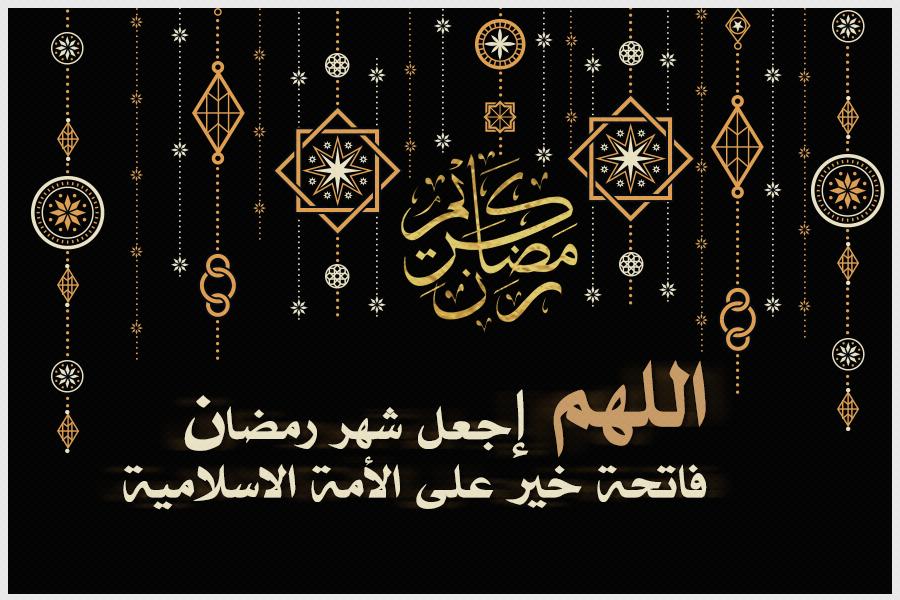 اللهم اجعل رمضان فاتحة خير على الأمة الاسلامية Arabic Calligraphy Calligraphy Arabic