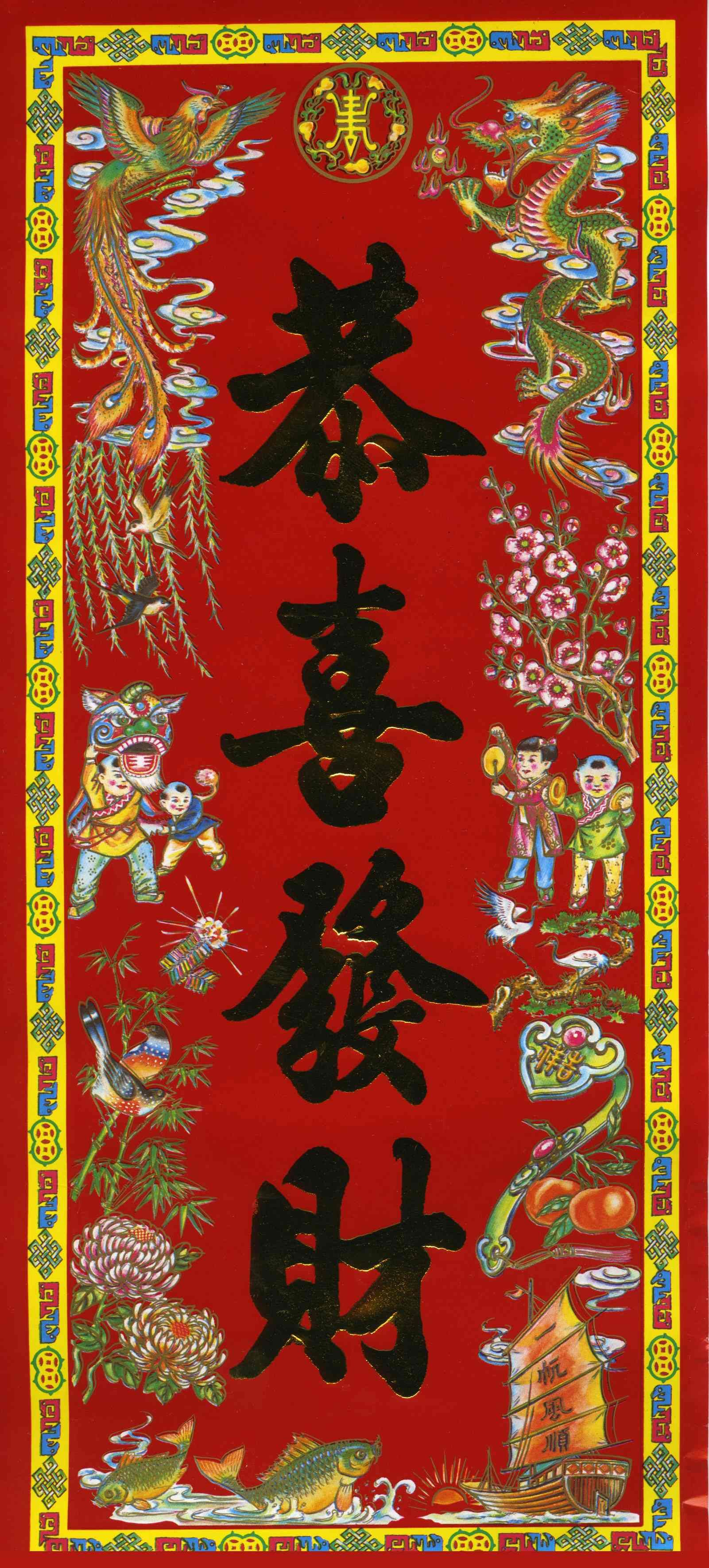 Kung Hei Fat Choi-s | China Imperial... | Pinterest