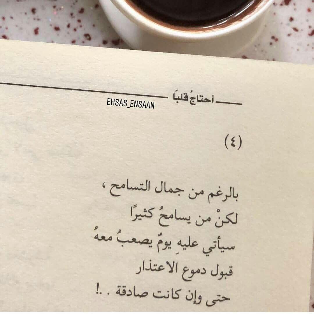 ثوب التسامح Positive Words Arabic Quotes Kid Spaces