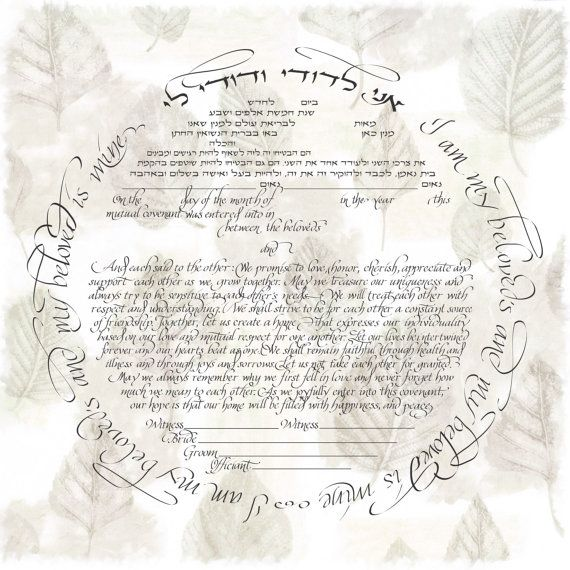 spring leaves Size : 16 x 16 or 14 x 14 Beautiful brand new digitally reproduced ketubah by artist Nehama Samson ,limited edition of 318, signed and