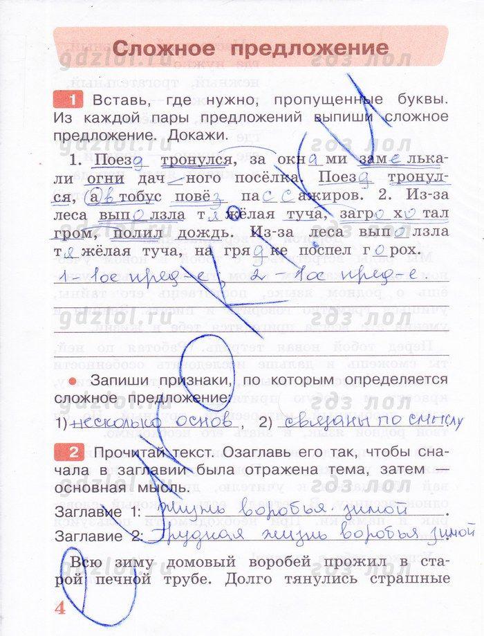 Гдз по обществознанию рабочая тетрать н.г.суворова