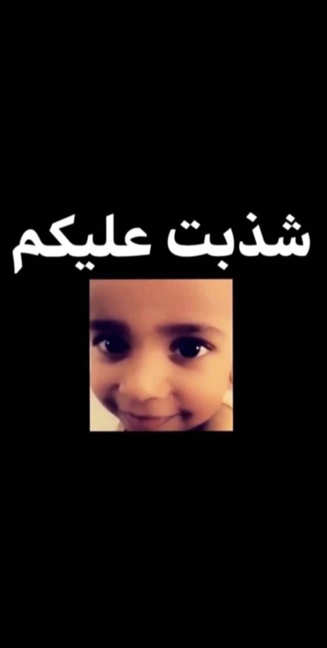 Pin By اسيره الزمان On ابتسموا ي جميلين Funny Photo Memes Arabic Funny Beautiful Arabic Words