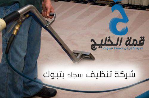 شركه تنظيف سجاد بتبوك ان شركتنا لهى من افضل شركات تنظيف السجاد حيث انها تهدف الى تخفيف العبئ ع Carpet Cleaning Company How To Clean Carpet Cleaning Companies