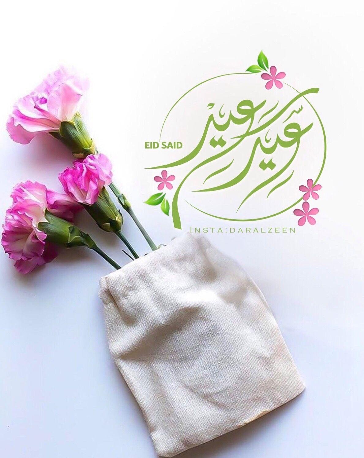 عيدكم مبارك عيد سعيد عيد عيد الفطر تهنئة عساكم من عواده تكبيرات عيديه عيد مبارك تقبل الله منا ومنكم صالح Eid Mubarak Card Eid Greetings Eid Mubarak