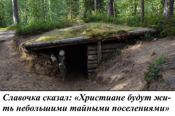 Отрок вячеслав пророчества фото 255-132