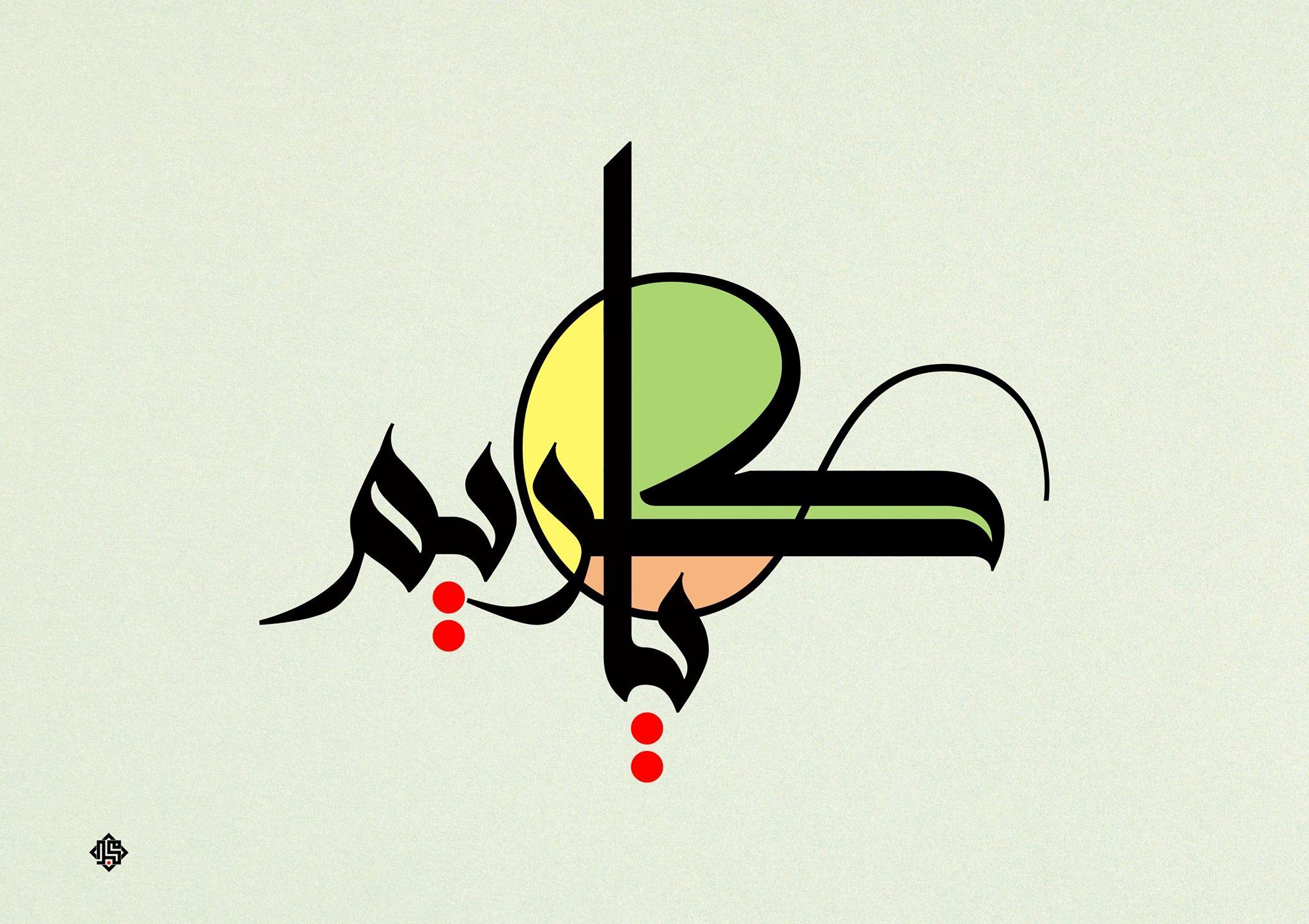 "Stickers Islam Pas Cher ya karim""najib majdoub."