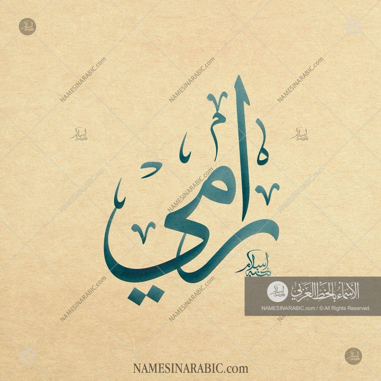 Rami رامي Names In Arabic Calligraphy Name 3452 Calligraphy Name Arabic Calligraphy Design Arabic Calligraphy