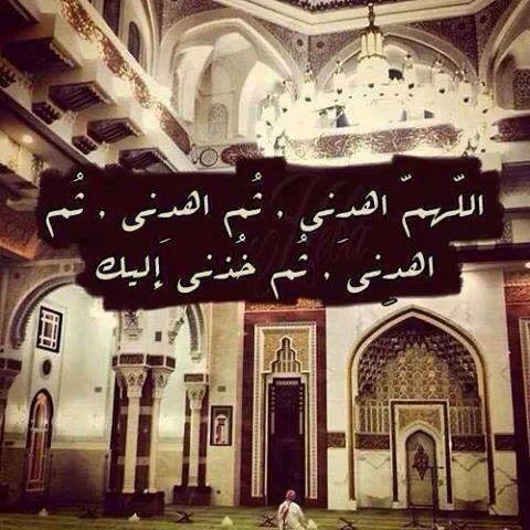اللهم اهدني ثم اهدني ثم اهدني ثم خدني اليك Quran Verses Sufi Islam