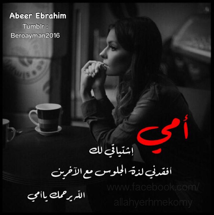 اشتقت إليكى أمى Quran Quotes Love I Miss My Mom I Love Mom