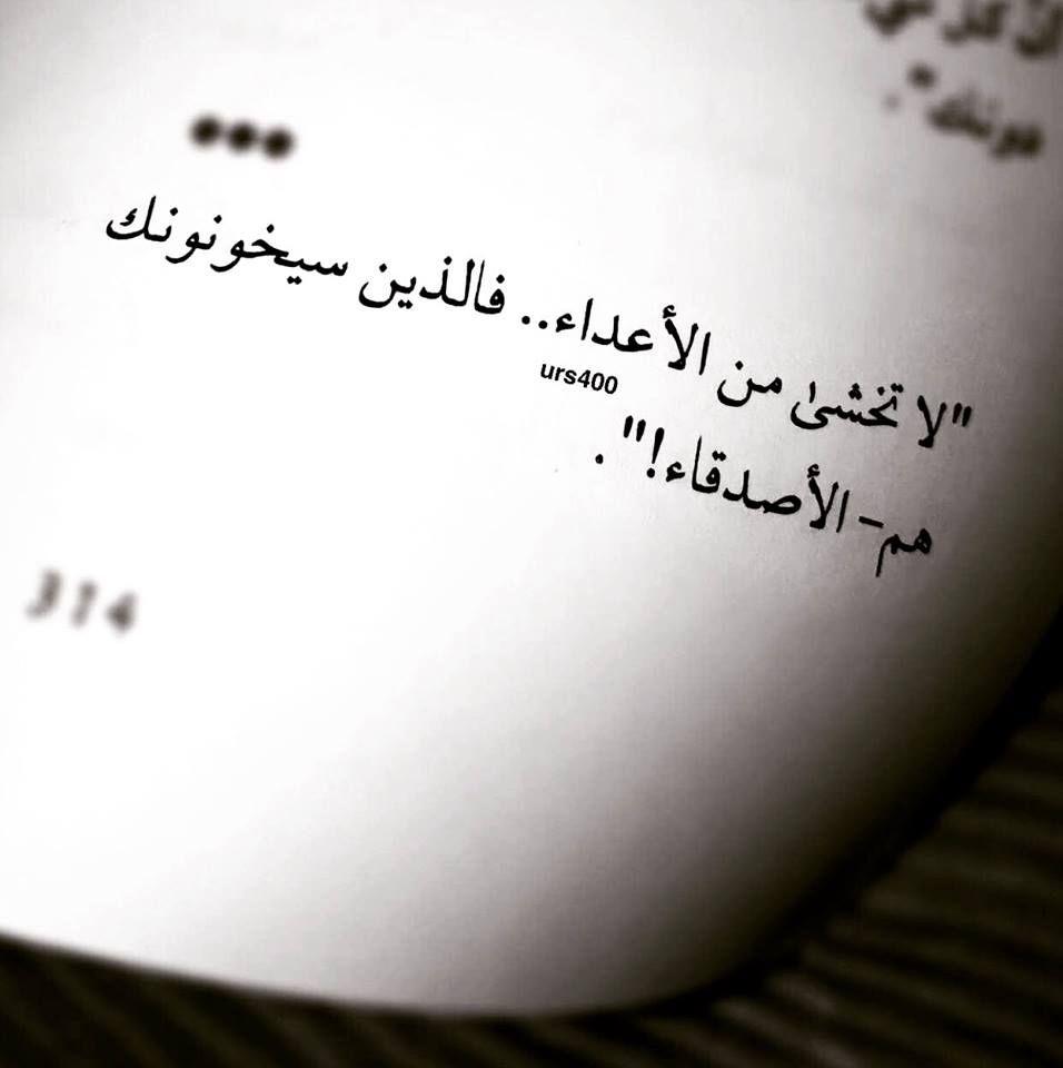 أقوال عباس محمود العقاد الأصدقاء هم الأوطان الصغيرة Positive Quotes Motivation Friends Quotes Friendship Quotes