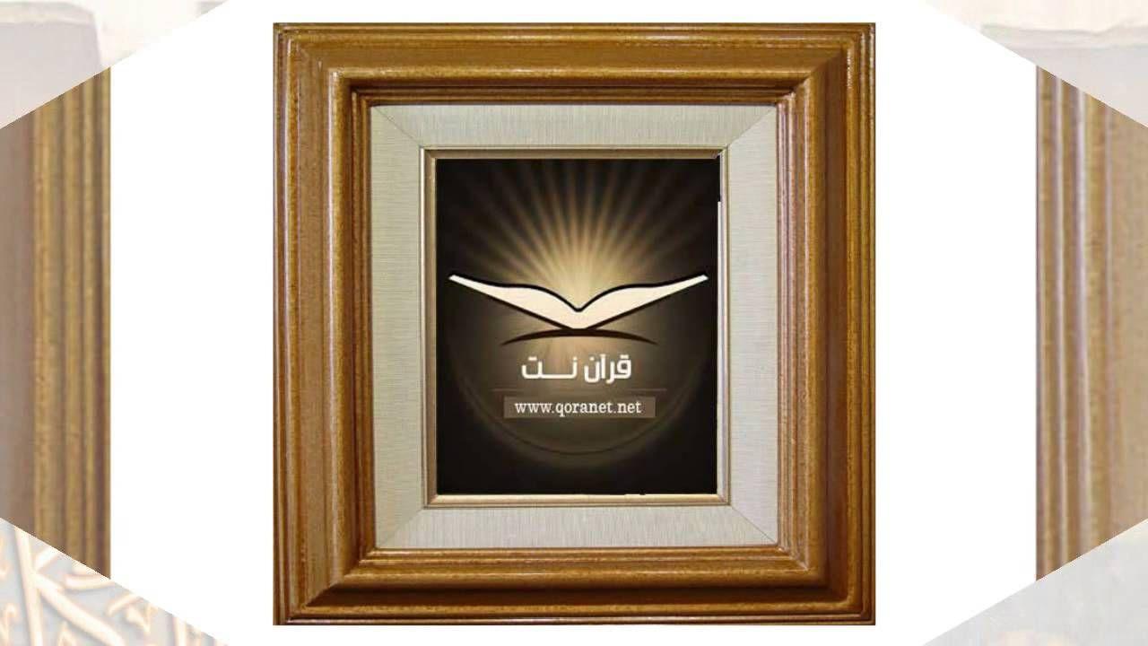 سورة هود الشيخ سعود الشريم Decor Home Decor Frame