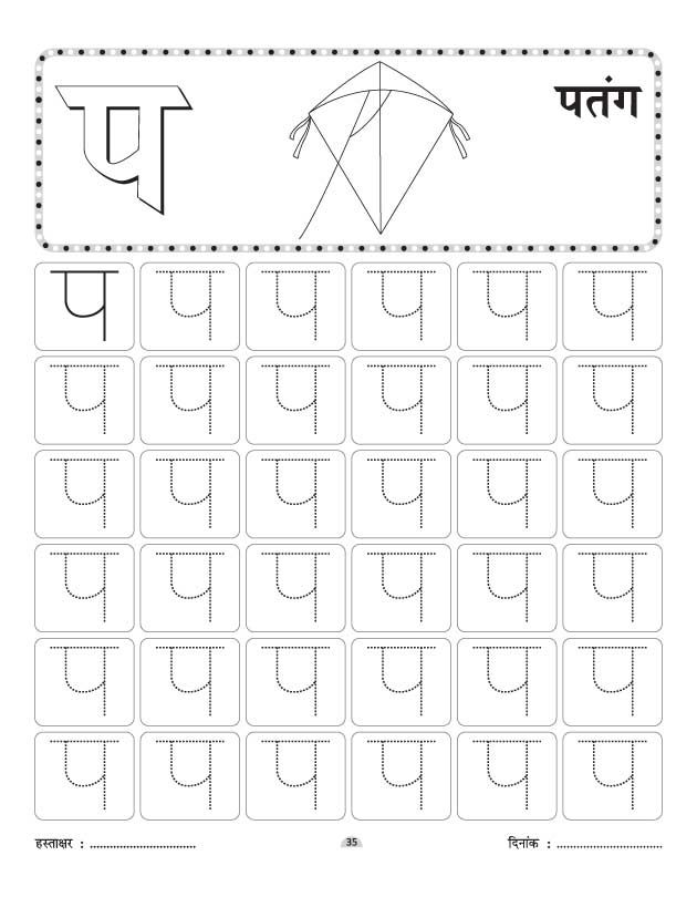 Pa se patang writing practice worksheet | nisar | Pinterest ...