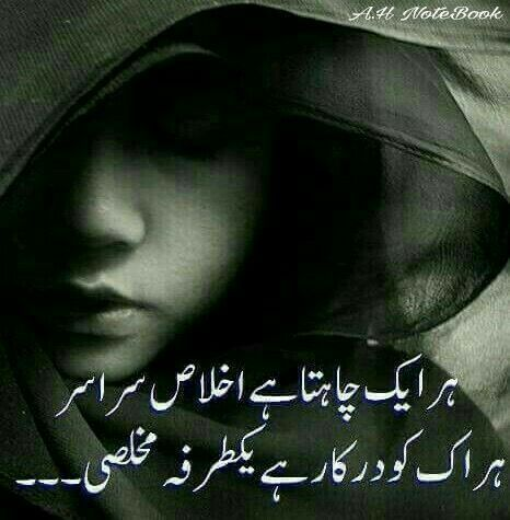Dard E Dil   Urdu poetry, My poetry, Poetry collection