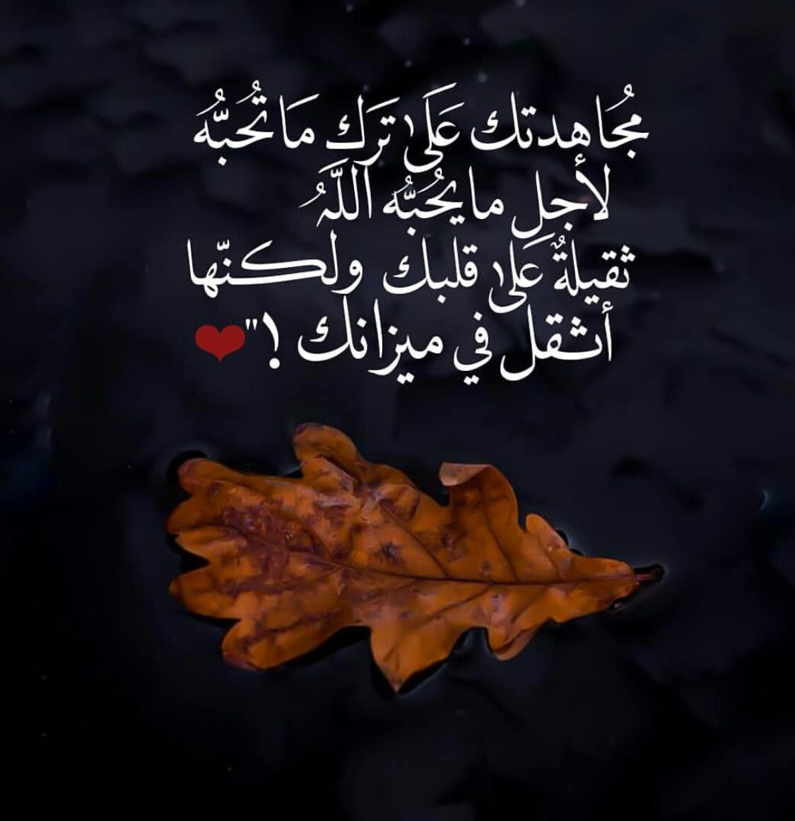 Pin By Tasneem On مواعظ خواطر إسلامية Islamic Quotes Word Pictures Cool Words