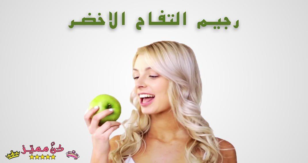 رجيم التفاح الاخضر للتخسيس مع سارة العجمي وهويدا رجيم التفاح للتخسيس Green Apple Dieting For Slimming With Sara Al Aj Apple Diet Green Apple Diet