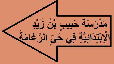 مدرسة حبيب بن زيد الابتدائية في حي الرغامة Arabic Calligraphy
