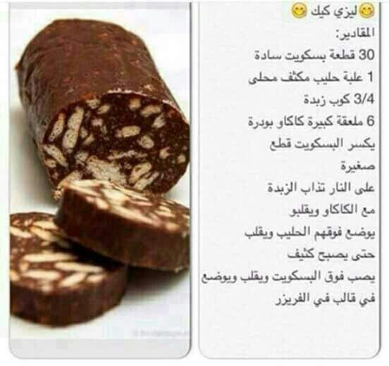 ليزي كيك Yummy Food Dessert Sweets Recipes Food Recipies