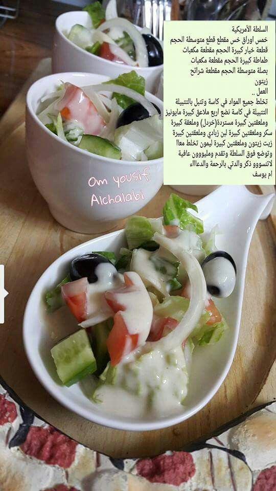 Pin By F Alosaimi On Um Yousif Foods From Baghdad Cooking Recipes Cooking Recipes