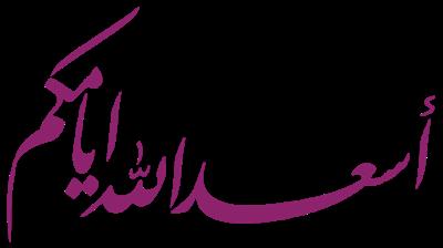 Pin By Ahmed Alabdullah On مخطوطات للتصميم Arabic Calligraphy Calligraphy