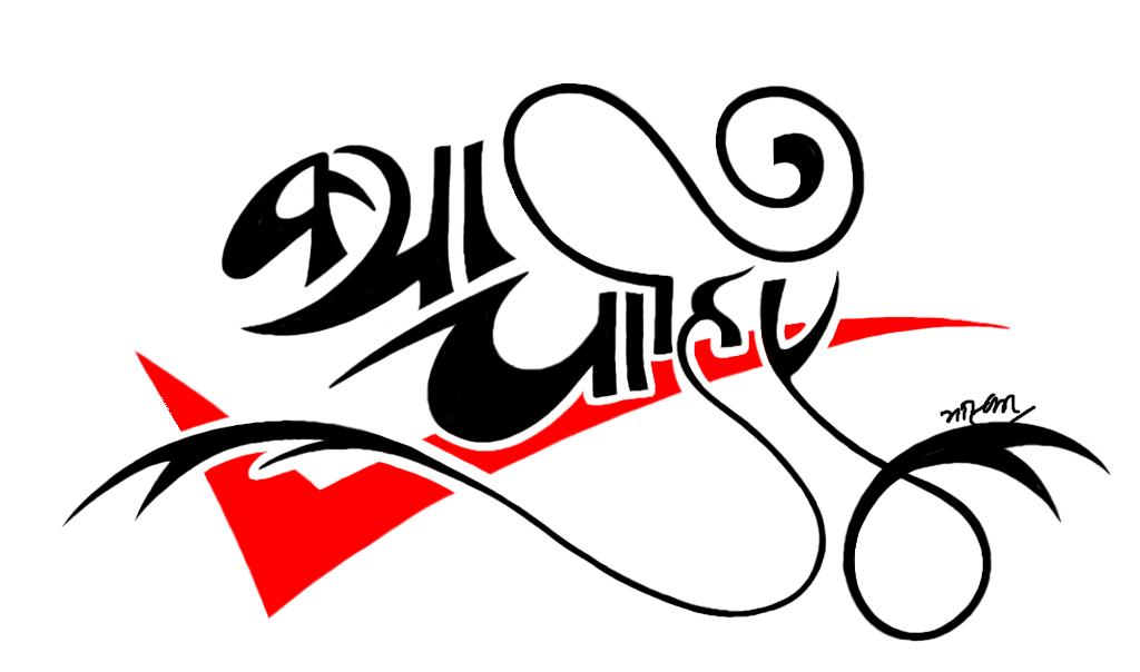 Pin By Bhaskar Roushan On Hindi Calligraphy Hindi Calligraphy Calligraphy Arabic Calligraphy