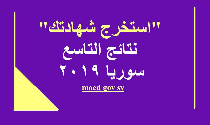 السورية وزارة 2019 التربية