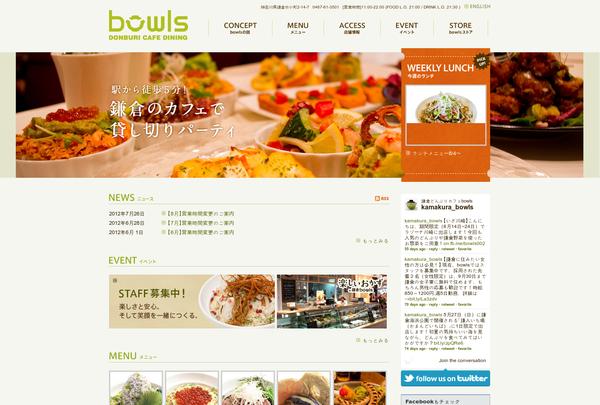http://bowls-cafe.jp via @url2pin