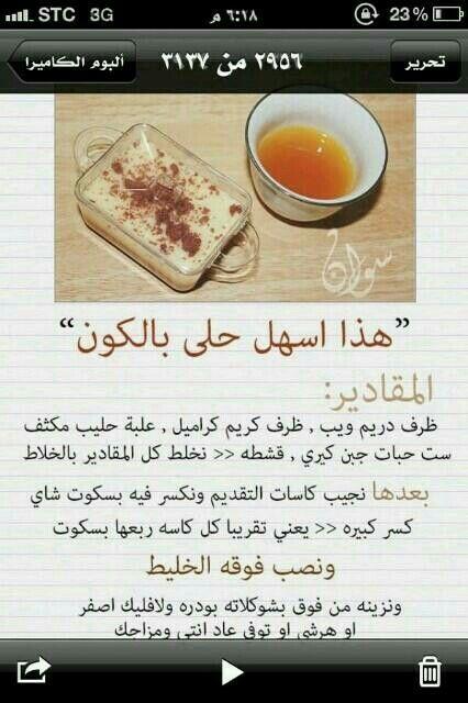 حلا سهل Fun Baking Recipes Ramadan Desserts Food Recipies