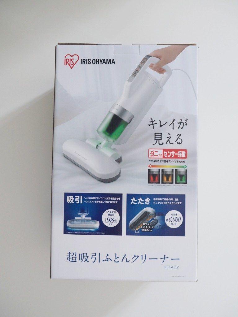 アイリスオーヤマ布団掃除機を使ってみた結果 ダニ対策の効果的な方法も紹介 リノベと暮らしとインテリア 掃除 ダニ 対策 掃除機