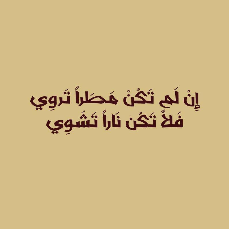 Shafrah Arabic Font Arabic Calligraphy Font Islamic Etsy Arabic Calligraphy Fonts Arabic Font Arabic Calligraphy