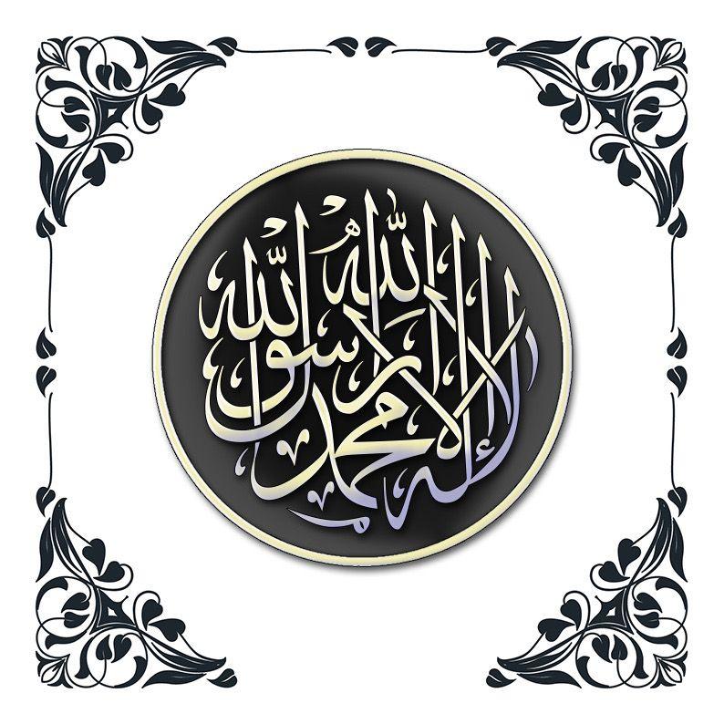 Pin On تصاميم لا إله إلا الله محمدا رسول الله