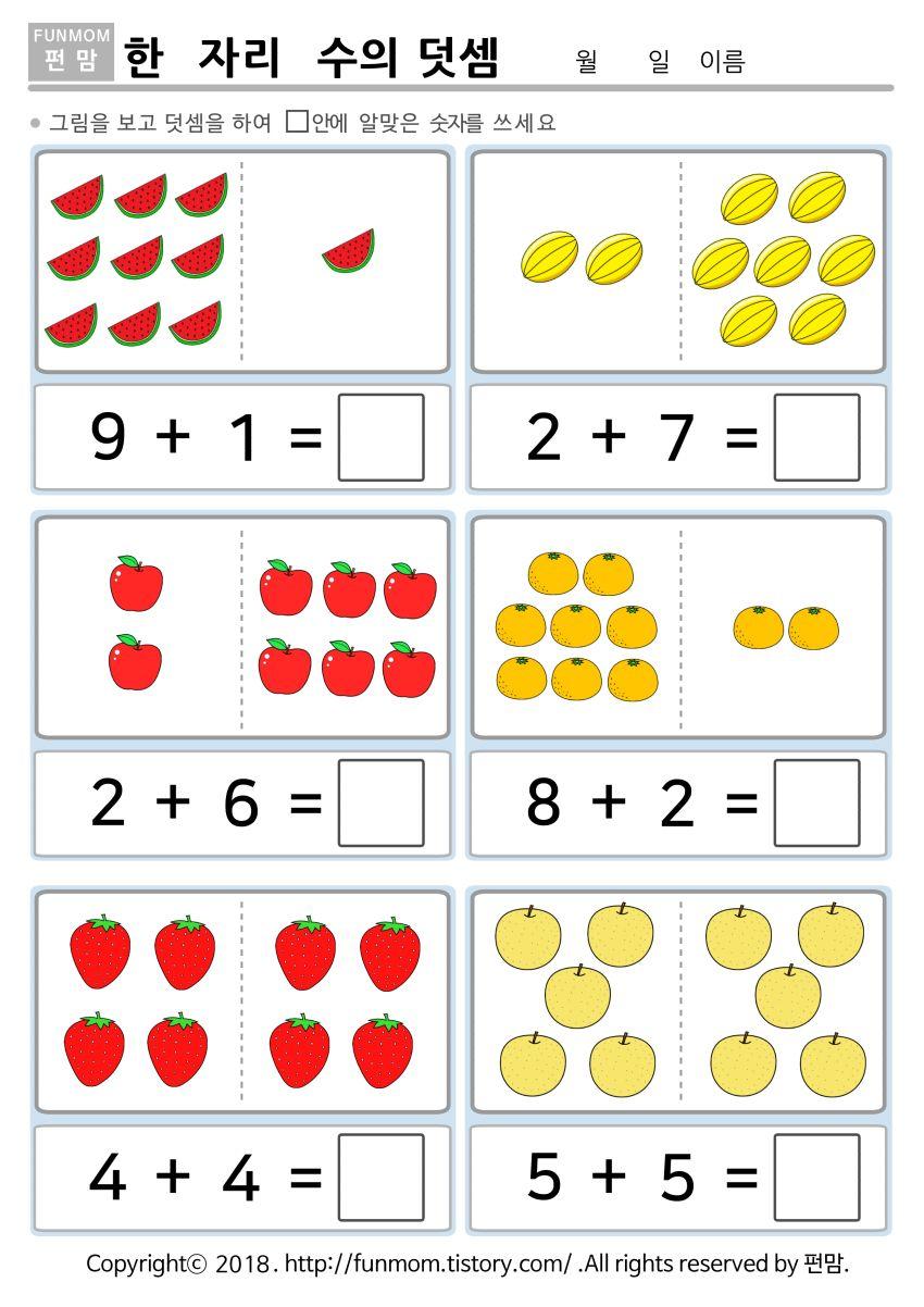 Montessori math addition worksheets