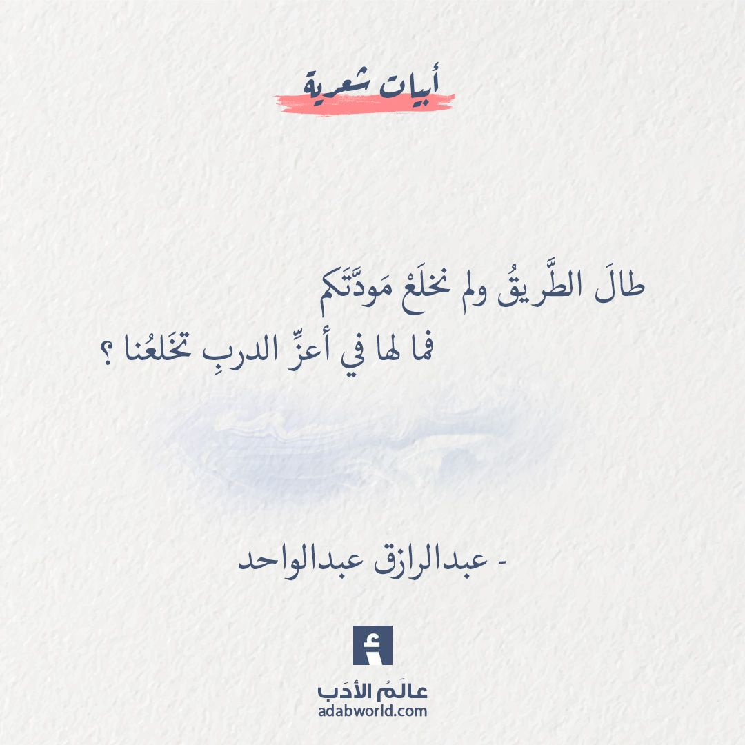 طال الط ريق ولم نخل ع م ود ت كم عبدالرازق عبدالواحد عالم الأدب Calligraphy Quotes Love Words Quotes Islamic Inspirational Quotes