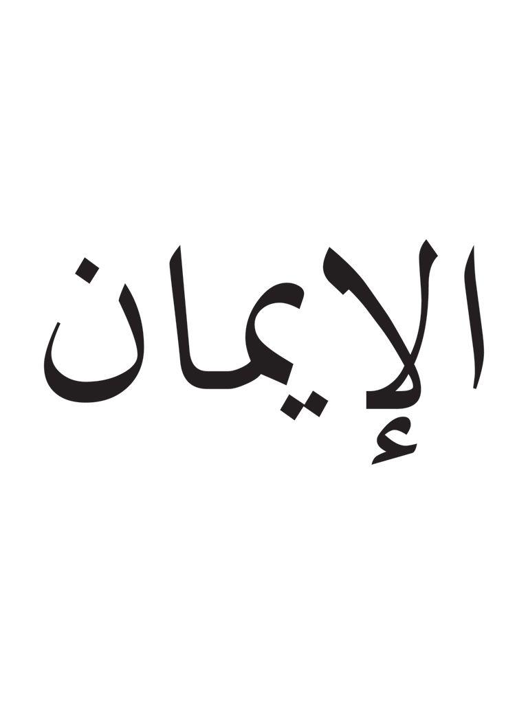 Arabic faith symbol tattoo stencil arabic character tattoos arabic faith symbol tattoo stencil biocorpaavc