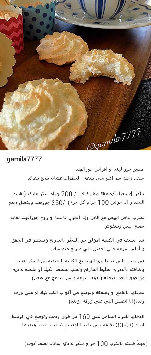 عبمبر جوز الهند أو أقراص جوز الهند Arabic Food Arabic Dessert Food Recipies