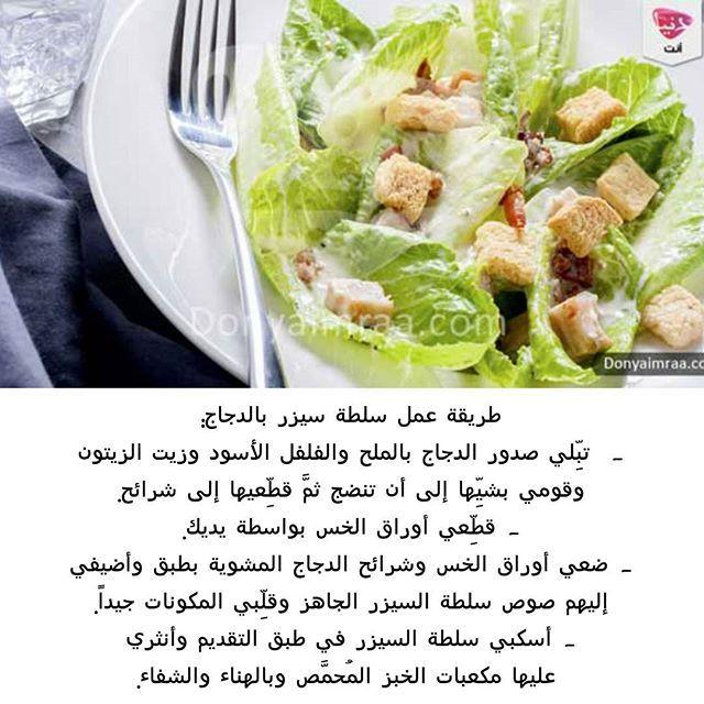 Donya Imraa دنيا امرأة On Instagram طريقة عمل سلطة سيزر بالدجاج سلطة السيزر الدجاج المشوي وصفات وصفات سهلة مطبخ طبخ وصفات Food Arabic Food Cooking