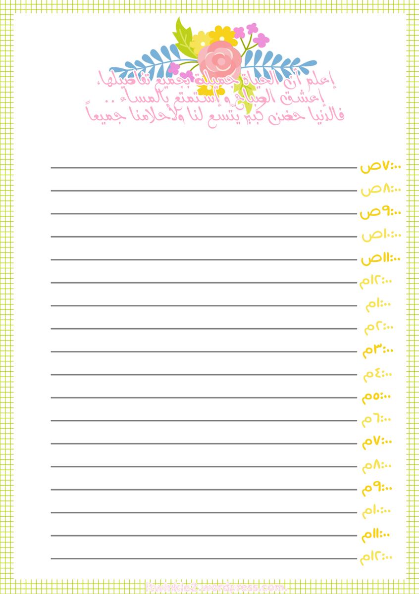 Pretty Printable تصاميم جاهزة للطباعة Life Planner Organization Planner Organization Life Planner