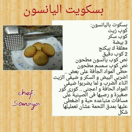 بسكويت اليانسون Cooking Recipes Desserts Arabic Sweets Recipes Arabic Food