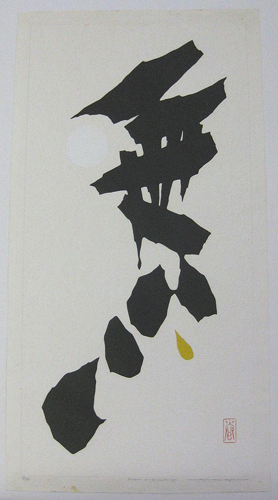 Nothing by Maki Haku (Portland Art Museum)