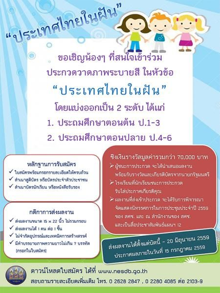 ประกวดวาดภาพระบายส ห วข อ ประเทศไทยในฝ น ประกวด แข งข น งานประกวด 2558 2559 ประกวดวาดภาพ ศ ลปะ ประกวดวาดภาพระบายส ห วข อ ศ ลปะ