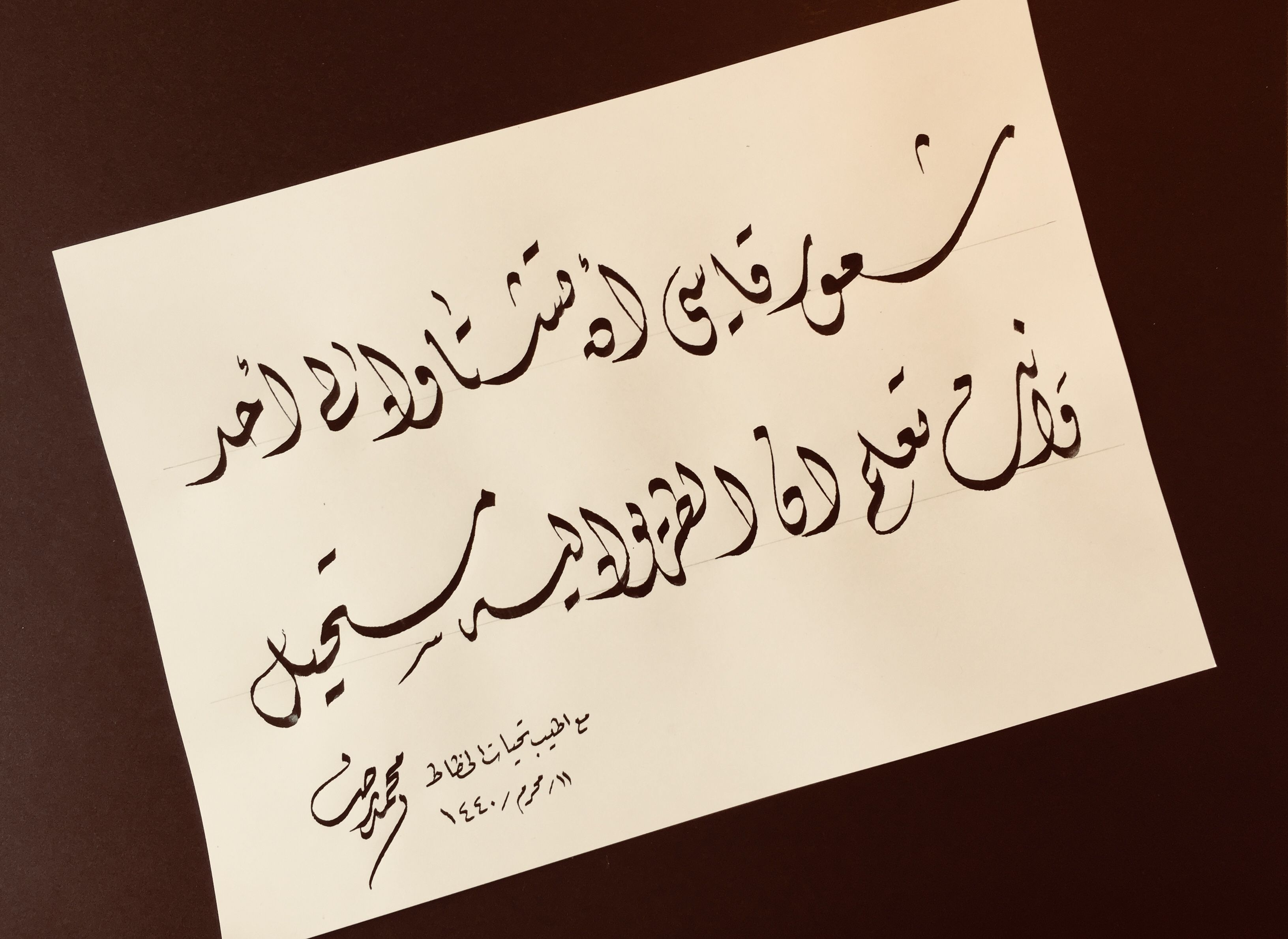 Pin by Mohammad on لوحة للخطاط محمدرضا Calligraphy