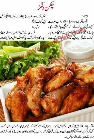 Chicken Wings Cooking Cooking Recipes Recipes