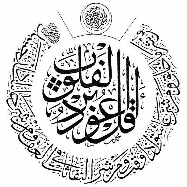 قل أعوذ برب الفلق Islamic Art Calligraphy Islamic Calligraphy Calligraphy Art